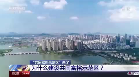 共同富裕示范区为何是浙江?参与《意见》起草的相关人士这样说