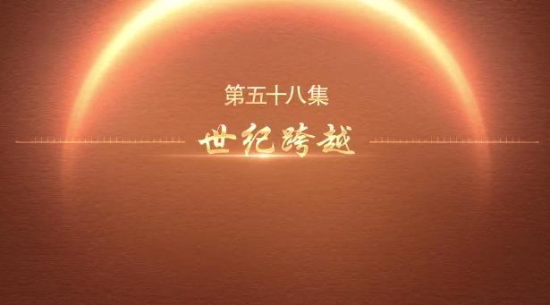 百炼成钢:中国共产党的100年 | 第五十八集:世纪跨越