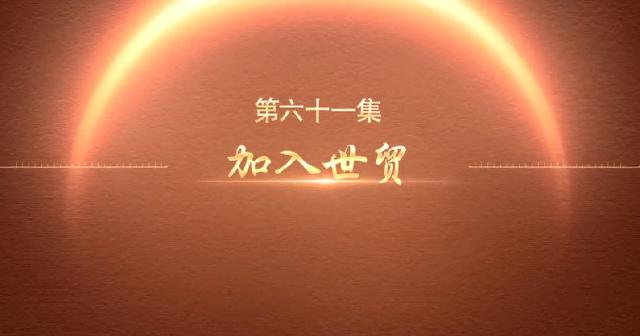 百炼成钢:中国共产党的100年 | 第六十一集:加入世贸