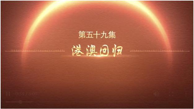 百炼成钢:中国共产党的100年 | 第五十九集:港澳回归