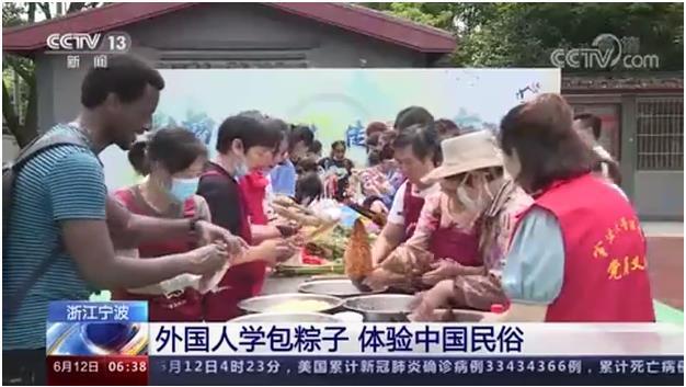 外籍友人包粽子 宁波端午民俗活动上央视!