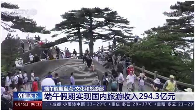 文旅部:端午假期实现国内旅游收入294.3亿元