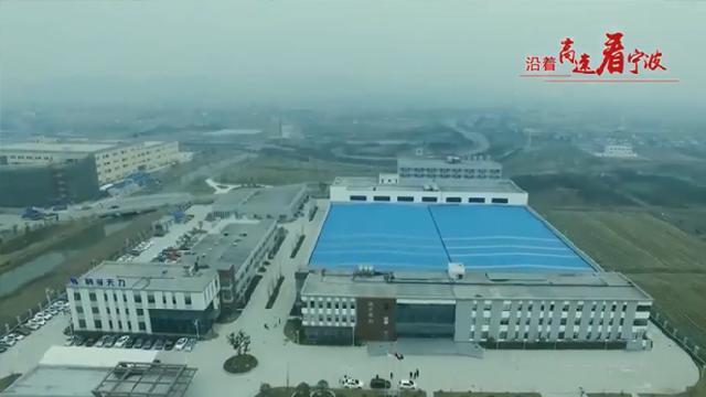 沿着高速看宁波丨江北膜幻动力小镇:高速脚下走出的高新产业园