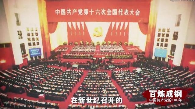 百炼成钢:中国共产党的100年丨第六十三集 从温饱步入小康