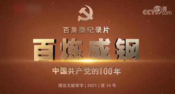 百炼成钢:中国共产党的100年丨第六十五集 又好又快发展