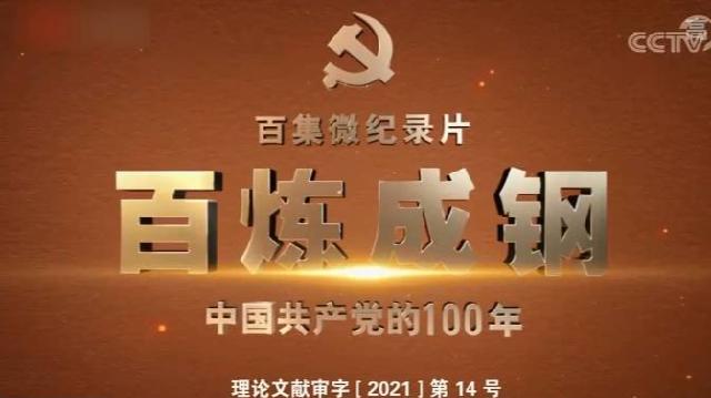 百炼成钢:中国共产党的100年丨第六十六集:上海世博会