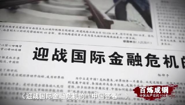 百炼成钢:中国共产党的100年丨第六十七集:迎战国际金融危机