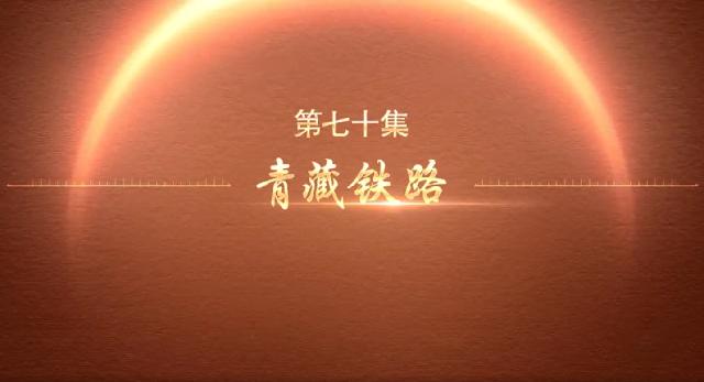 百炼成钢:中国共产党的100年丨第七十集:青藏铁路