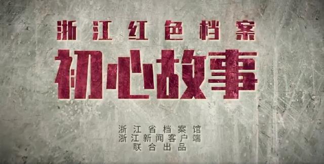 浙江红色档案·初心故事丨茅盾:一生向党