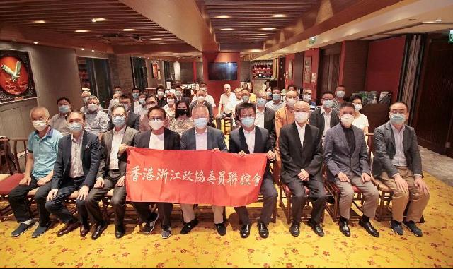 """习近平总书记""""七一""""重要讲话引起在港浙江政协委员热烈反响"""