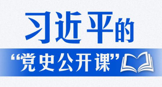 """习近平的""""党史公开课"""""""