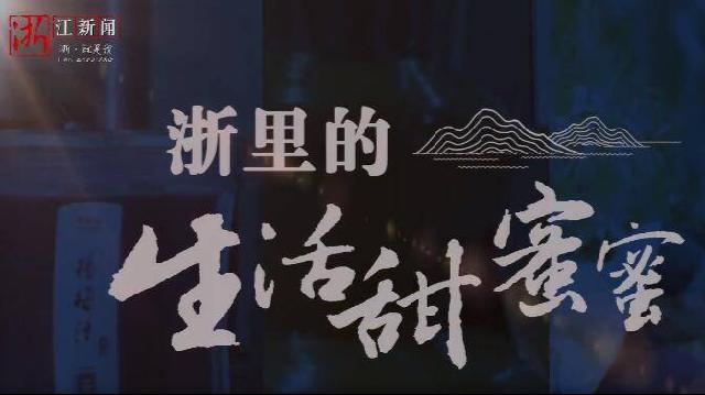 """共同富裕看浙里丨甜蜜产业育新机 幸福生活""""甜""""进心坎里"""