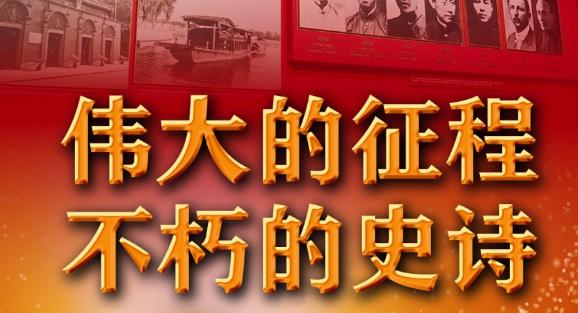 """伟大的征程 不朽的史诗——""""'不忘初心、牢记使命'中国共产党历史展览""""巡礼"""