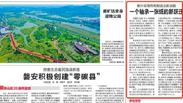 浙江日报头版|衢州培育传统制造业新动能 一个轴承一张纸的新跃迁