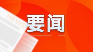 联播+|跟着习近平学党史——增强道路自信