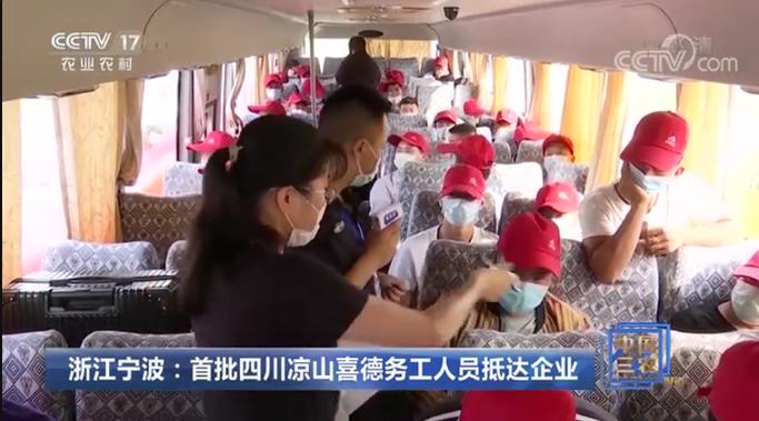 央视关注首批四川凉山喜德务工人员抵达宁波