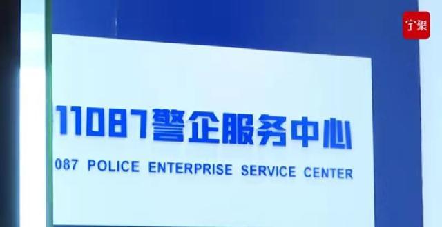"""""""三为""""专题实践活动之""""我为企业解难题""""丨宁波11087警企服务中心:既是利剑也是防护盾  警企服务品牌亮了!"""