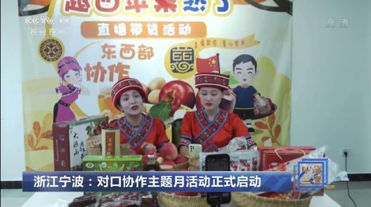央视关注:宁波对口协作主题月活动正式启动