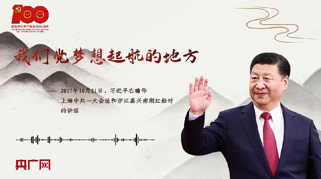 【每日一习话·中国共产党人的精神谱系】我们党梦想起航的地方