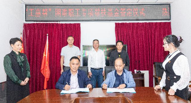 首期20万元 江北设立专项帮扶基金助力凉山越西发展
