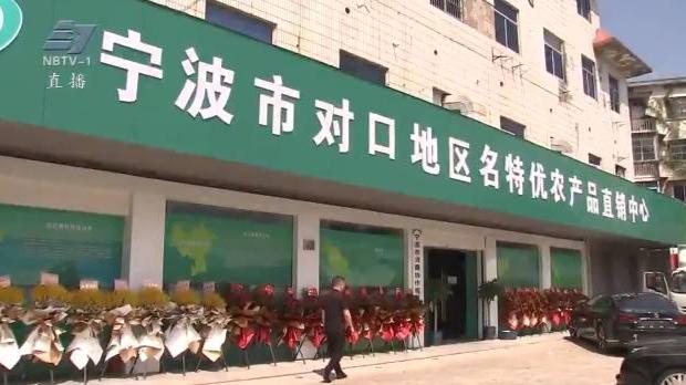 甬凉携手消费协作 宁波市对口地区名特优农产品直销中心凉山馆开业
