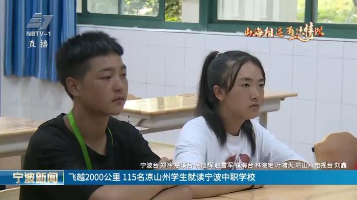 飞越2000公里 115名凉山州学生就读宁波中职学校