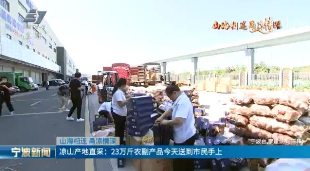 山海相连 甬凉情深丨凉山产地直采:23万斤农副产品今天送到市民手上