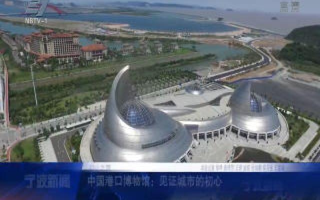 初心之旅丨中国港口博物馆:见证城市的初心