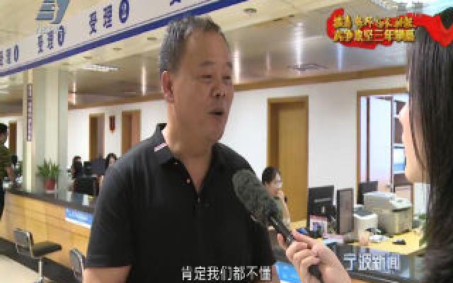 """余姚市企业投资项目""""最多跑一次""""改革推向纵深"""