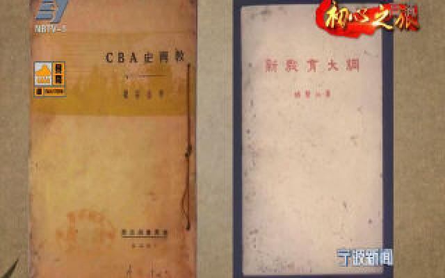 初心之旅丨杨贤江故居张云乔纪念馆:缅怀革命英雄 传承红色精神