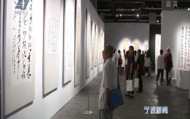 改革开放40周年宁波书法篆刻艺术成果展开展