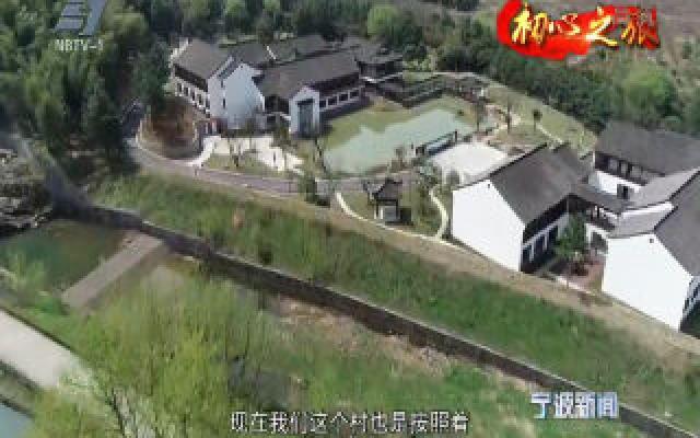 初心之旅丨浙东红村教育基地:发展红色旅游 利用绿色资源