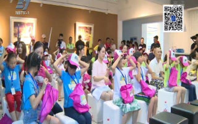 16名贵州孩子来甬参加公益夏令营