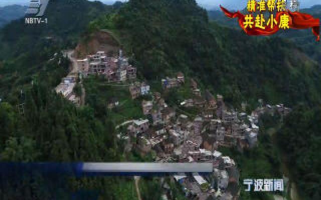 宁波对口帮扶黔西南州94个项目精准到人