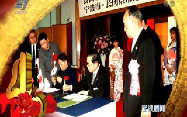 宁波改革开放40年印迹·事件:宁波与日本长冈京市结为友好城市