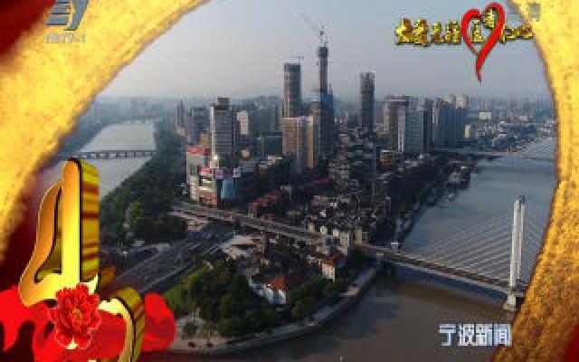 宁波改革开放40年印迹·事件:宁波被列为首批沿海对外开放城市