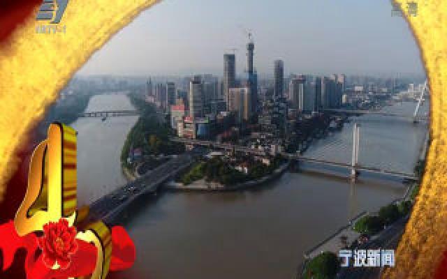 """宁波改革开放40年印迹·事件:1984年8月1日小平同志发出""""把全世界的'宁波帮'都动员起来建设宁波""""的号召"""
