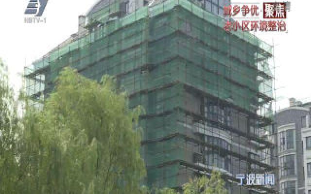 镇海:三方众筹800万改造老旧小区