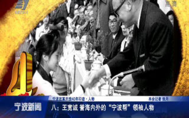 """宁波改革开放40年印迹·人物:王宽诚 誉海内外的""""宁波帮""""领袖人物"""