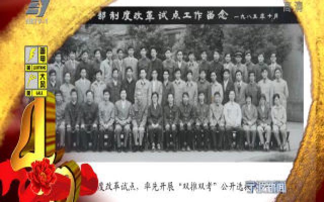 """宁波改革开放40年印迹·事件:宁波在全国首开""""双推双考""""公开选拔干部先河"""