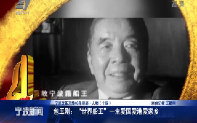 """宁波改革开放40年印迹·人物:包玉刚:""""世界船王""""一生爱国爱港爱家乡"""