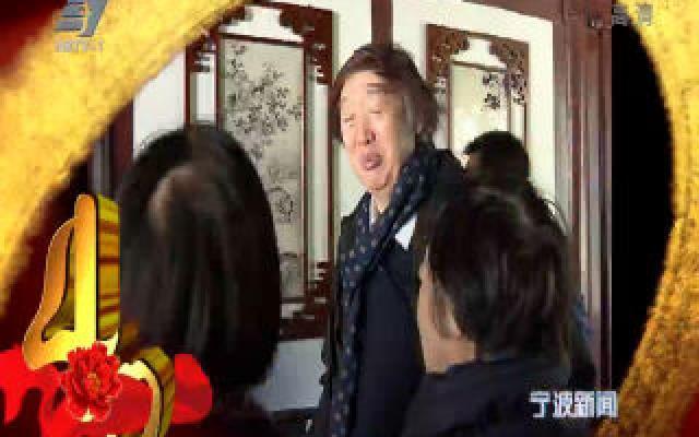 宁波改革开放40年印迹·人物:冯骥才:城市历史文化保护先行者