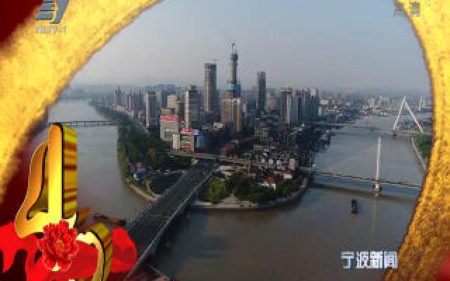 """宁波改革开放40年印迹·事件:宁波成为""""较大的市"""""""