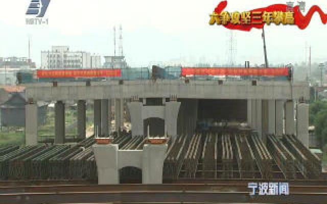 收获·工程新亮点丨环城南路西延:一期工程年底贯通