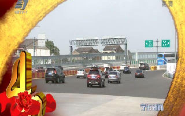 宁波改革开放40年印迹·事件:首条高速公路杭甬高速开通