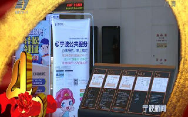 宁波改革开放40年印迹·事件:宁波第一轮审批制度改革启动
