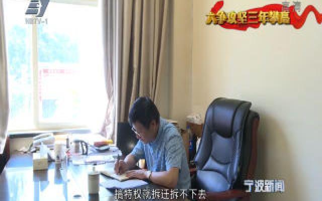 六争攻坚 一线采风丨庄桥街道汉塘村领导班子:两月无休工作 以情动人搞拆迁