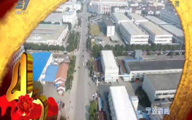 宁波改革开放40年印迹·事件:宁波全面推进国有企业两项制度改革