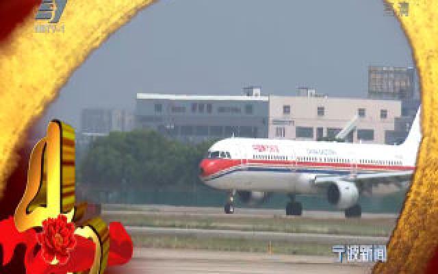 宁波改革开放40年印迹·事件:宁波栎社机场成为长三角第四个国际机场