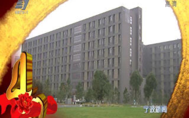 宁波改革开放40年印迹·事件:中科院宁波材料所成立